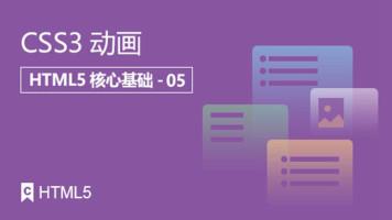 HTML5 核心基础:使用CSS3过渡制作网页动画效果