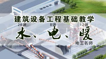 建筑设备水、电、暖通安装工程 安装造价预算必备