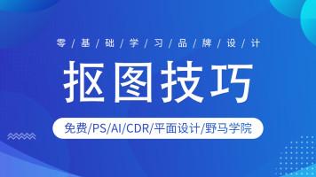 野马学院【免费】PS八种抠图技巧/PS/AI/CDR/平面设计/野马学院