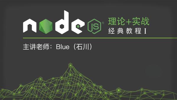智能社:Javascript之Node.JS-经典教程I