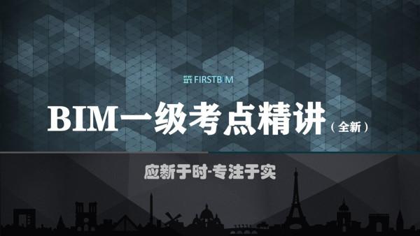 BIM一级考点精讲2020