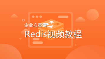 Redis视频教程-企业方案篇