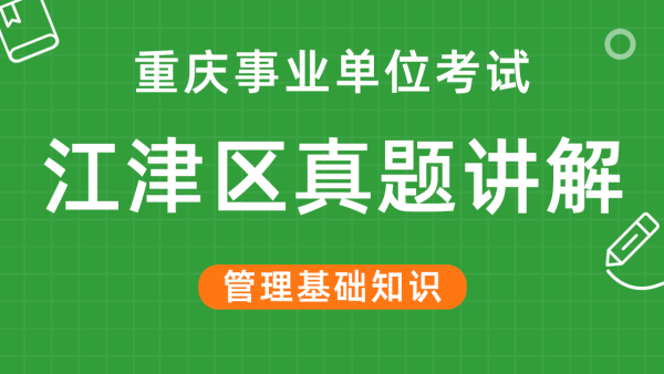 江津区事业单位《管理基础知识》考情分析与真题讲解