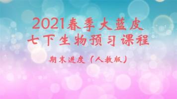 2021大蓝皮春季七下生物预习课(人教版)