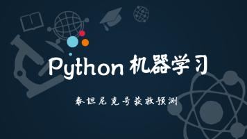 【超级数学建模|公开课】Python机器学习—泰坦尼克号获救预测