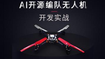 AI开源编队无人机开发实战课程