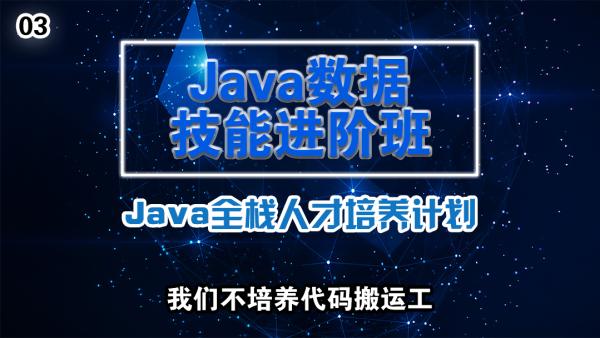 03Java数据库技能进阶班【动脑精品课】