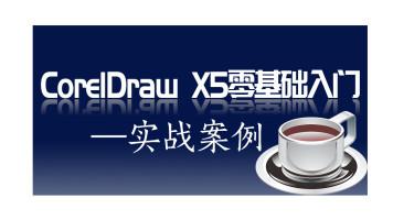 CorelDraw  X5  从零开始学设计 平面设计实战案例(上)