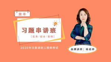 慧莘消防【2020年习题串讲班】