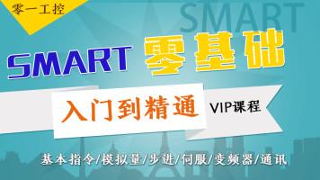 S7-200 SMART VIP精品课程