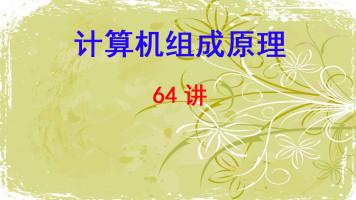 哈尔滨工业大学 计算机组成原理 64讲