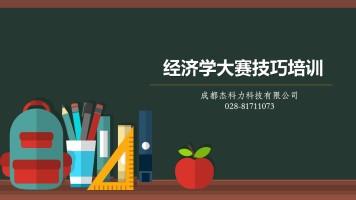 经济学大赛技巧培训