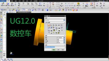 UG12.0数控车编程