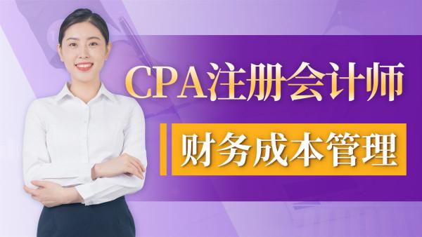 2020年CPA注册会计师 财管零基础网课+习题冲刺班