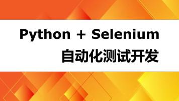 软件测试 Python Selenium 自动化测试开发