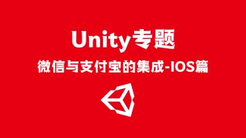 Unity专题-微信与支付宝的集成IOS篇
