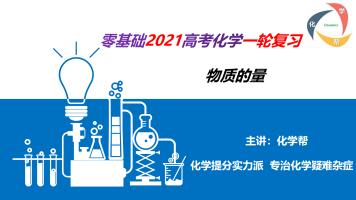 化学帮零基础2021高考化学一轮复习——物质的量