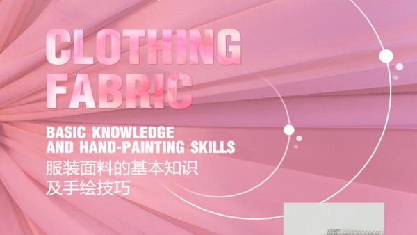 服装面料的基本知识及手绘技巧