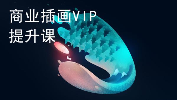 商业插画VIP-提升课