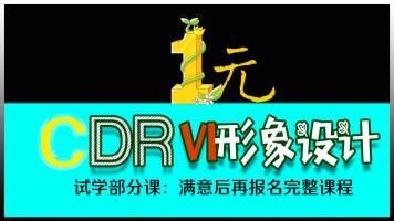 CDR VI企业形象设计:案例讲解,知识凸出