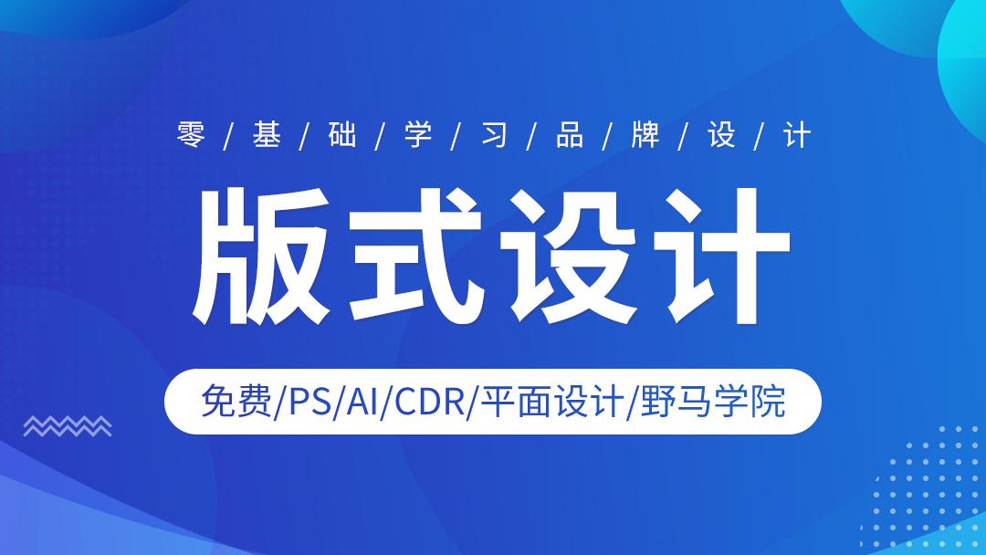野马学院【免费】版式设计PS/AI/CDR/平面设计/排版技巧
