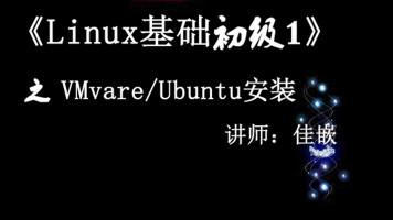 《物联网、嵌入式基础课程》之Linux基础初级1