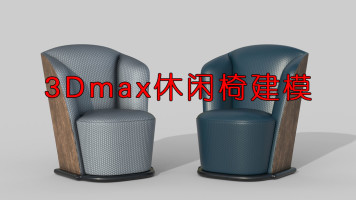 【3Dmax休闲沙发建模】家具建模,产品建模、工业建模 MD布料建模