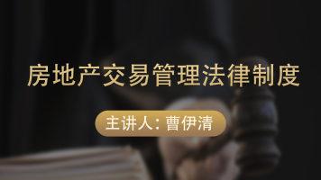 房地产交易管理法律制度