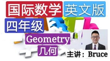 【精品课】四年级小学国际英文数学(几何)
