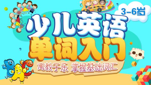 【精品】少儿英语零基础单词入门(适合3-6岁儿童)【金伟博】