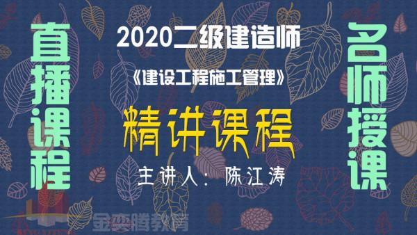 2020二级建造师建设工程施工管理直播精讲课程
