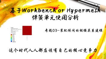 基于Workbench or Hypermesh的弹簧单元的使用分析