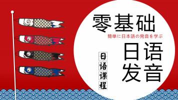 【精品】零基础入门学日语五十音,告别中式日语