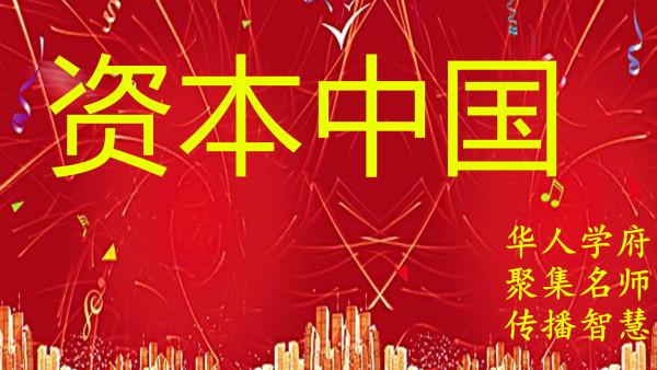 资本中国+金融+投融资