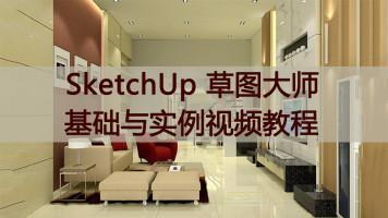 SketchUp草图大师入门到提高视频教程