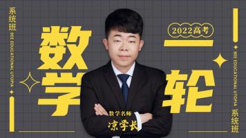 【凉学长数学】2022高考数学一轮系统班