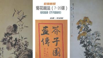 菊花画法(7——20课)——轻松临摹《芥子园画传》(初级教程)