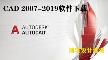 CAD2007-2019安装软件下载与安装视频教程