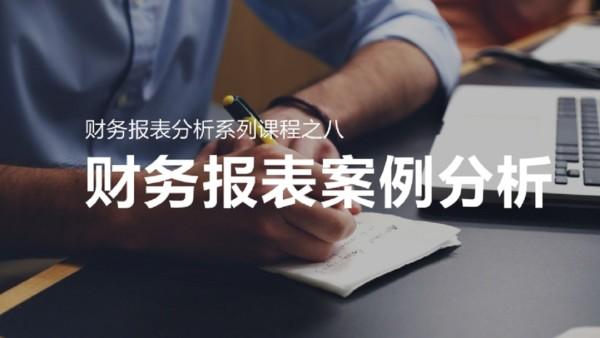 财务报表分析之综合案例分析与课程总结