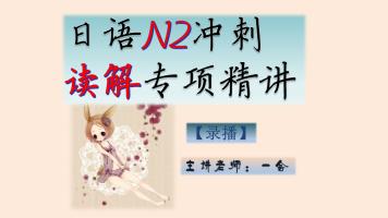 【日语N2】专项冲刺-阅读精讲
