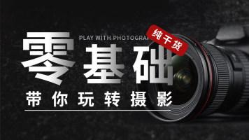 摄影特训营-3节课-7.5开课 WW