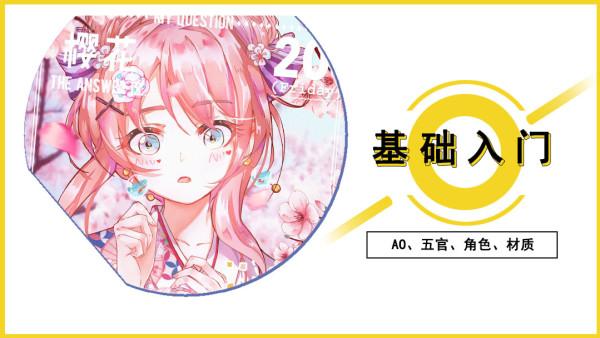 原画人插画基础12期【二戈、叽叽子】