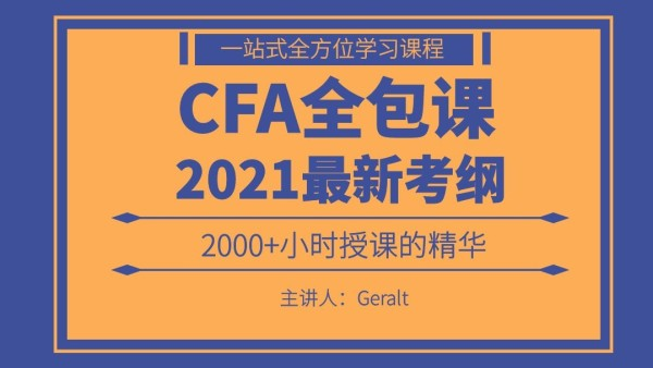 21天拿下CFA一级证书 零基础100小时进考场 考试范围全覆盖