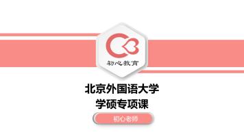 2022年北京外国语大学日语考研学硕专项课