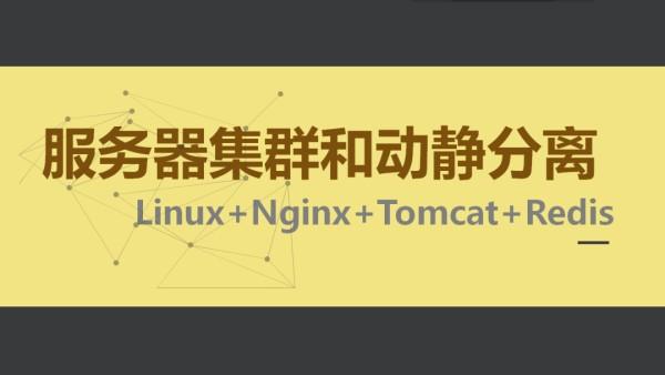 架构设计之高性能Nginx集群和动静分离