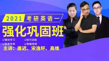2021考研英语一强化巩固班