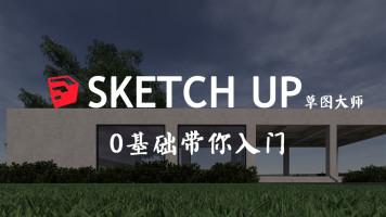sketch up草图大师零基础入门课程/sketchup/su教程/建模软件