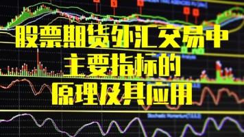 股票外汇期货交易中主要指标的原理及其应用