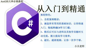 C#编程学习从入门到精通