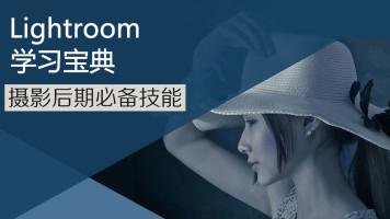 Lightroom公开课【摄影后期必备技能】